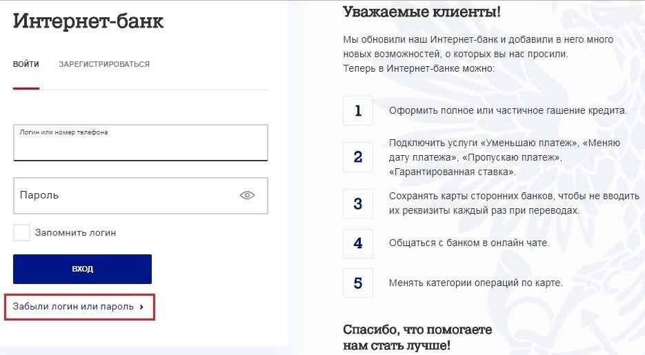 Ссылка для восстановления утерянного логина или пароля