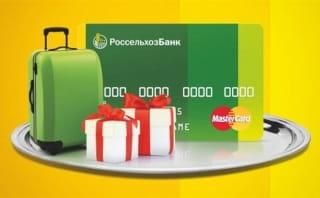 Преимущества кредитной карты Россельхозбанка